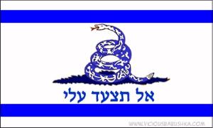 Israeli-Gadsden-Flag-300