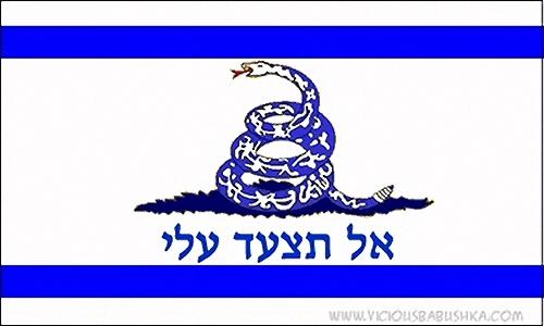 Israeli-Gadsden-Flag-500